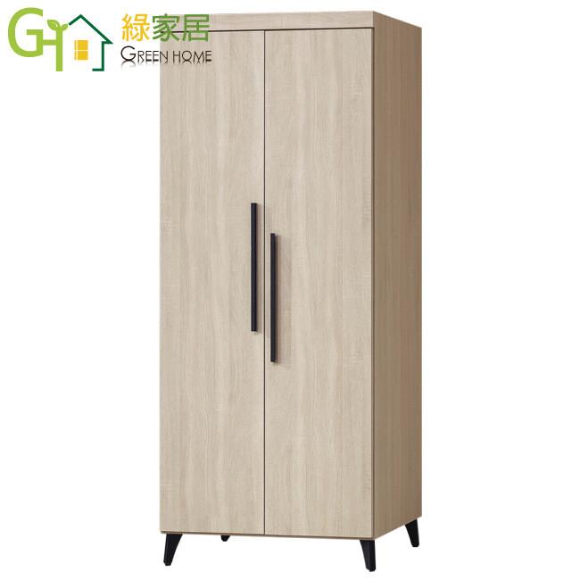 綠家居波伊卡 時尚2.7尺二門雙吊衣櫃/收納櫃