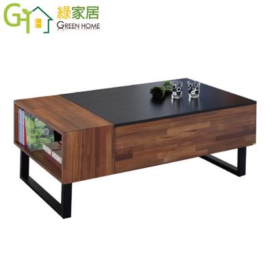 【綠家居】西提斯 時尚4.3尺木紋大茶几 (5折)