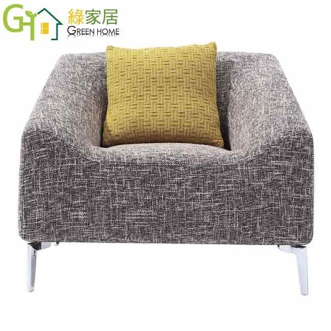 綠家居克蒂麗 時尚灰亞麻布單人椅沙發