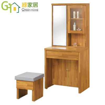 【綠家居】比德 時尚2.4尺木紋立鏡式化妝台/鏡台組合(二色可選+含化妝椅+旋轉式鏡面) (5折)