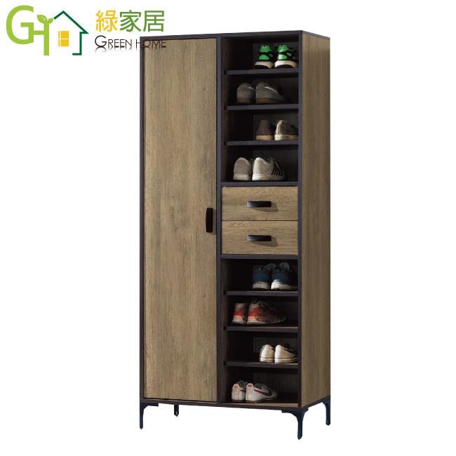 綠家居米潔 時尚2.7尺木紋高鞋櫃/玄關櫃