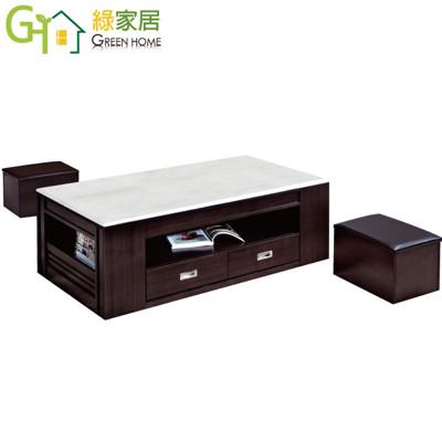 【綠家居】曼寧 時尚4.3尺雲紋石面大茶几(附贈二張收納椅凳) (5折)