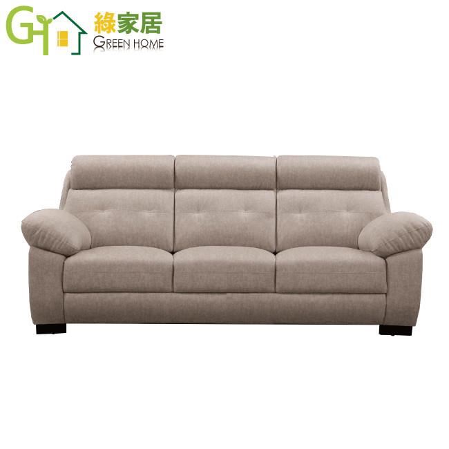綠家居艾波 時尚貓抓皮革三人座沙發