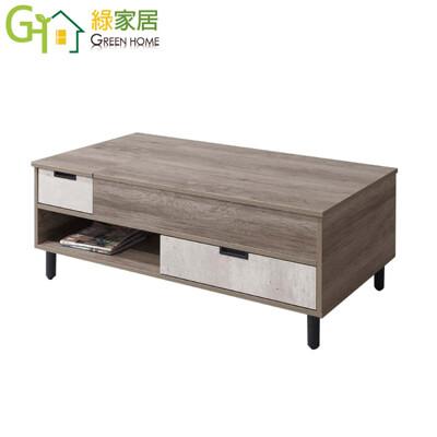 【綠家居】凱多亞 現代雙色4尺升降二抽大茶几(桌面升降機能設計) (5折)