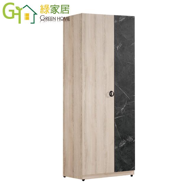 綠家居伊妮 現代2.5尺二門單抽衣櫃/收納櫃