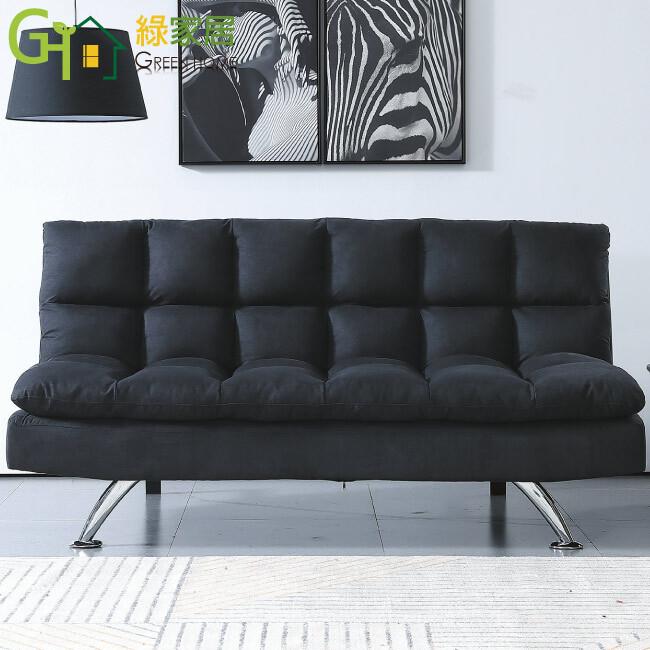 綠家居亞倫 現代黑棉麻布機能沙發/沙發床(展開分段式沙發/沙發床二用設計)