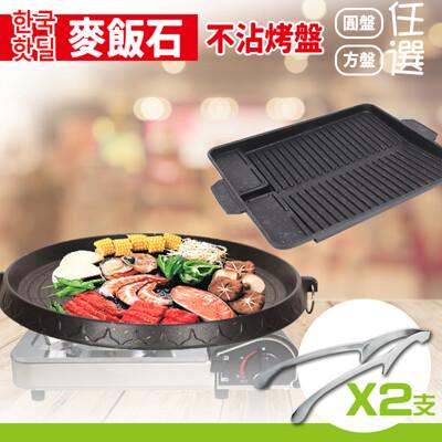 韓式麥飯石不沾烤肉組(烤盤*1+烤夾*2)-任選