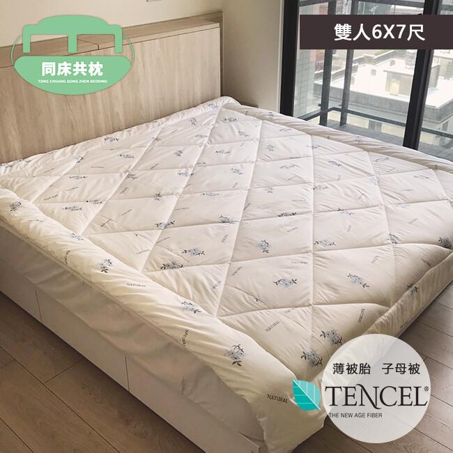 同床共枕 tencel天絲 薄被胎/子母被 雙人6x7尺 台灣製造