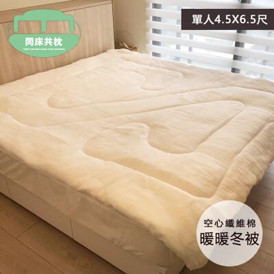 同床共枕 100%台灣製mit高級空心纖維棉暖暖冬被 單人4.5x6.5尺 (6.6折)