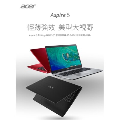 ACER宏碁Aspire 5 A515 54G 5764紅 i5-10210U/256G/MX250 (7.5折)