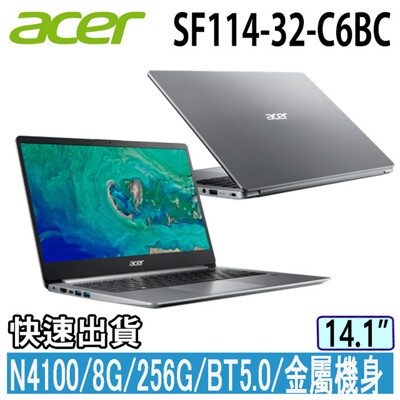 ACER SF114-32-C6BC 太空銀 輕薄隨行極窄邊框美型筆電 (7.2折)