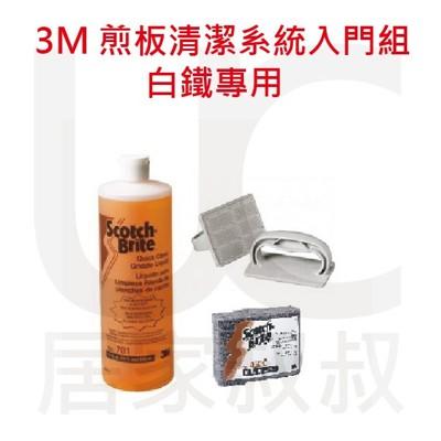3M 煎板清潔系統入門組 白鐵專用 (清潔劑*1 多功能握把*1 專用菜瓜布*1盒20片入) 居家叔 (10折)