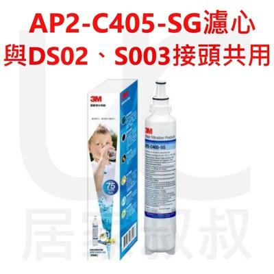 3m ap2-c405-sg濾心 可替代ds02 s003 濾效更升級 抑制水垢 飲水機hcd-2替 (10折)