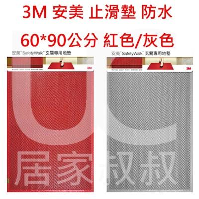 3M 3200 安美 止滑地墊 灰色/紅色 安全 不易發霉 摩擦力佳 60*90cm 浴室防滑 排水 (10折)
