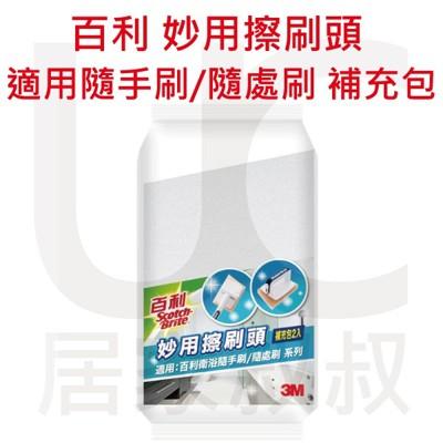 3m 百利 妙用擦刷頭 適用百利衛浴隨手刷/隨處刷 替換刷頭 補充包 居家叔叔 (10折)