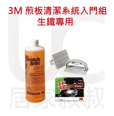 3M 煎板清潔系統入門組 生鐵專用 (清潔劑*1 多功能握把*1 重垢菜瓜布*6片/2包) 居家叔叔 (9.3折)