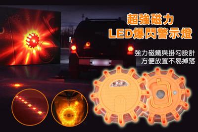 超強磁力led爆閃警示燈 高品質多功能led警示燈 多功能 ip55防水等級 nf493 (6折)