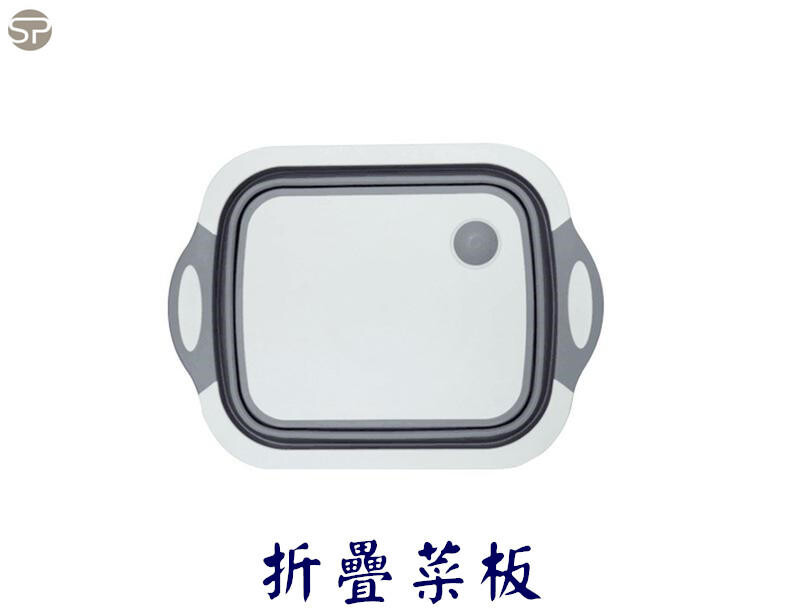 折疊菜板cao101 旅行便攜盆 瀝水籃 洗菜盆 可折疊水槽 折疊冰桶