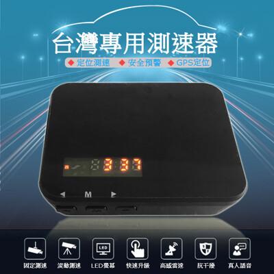 多功能GPS全頻雷達測速器警報器 (6.8折)
