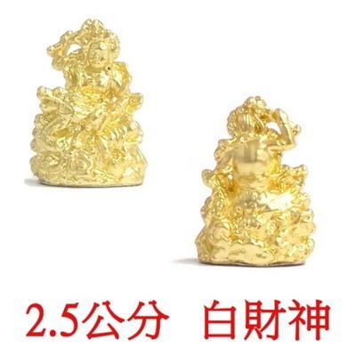 白財神 2.5公分 佛像法像-金黃色 (6折)