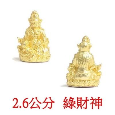 綠財神 2.6公分 佛像法像-金黃色 (6折)