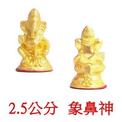 象鼻神 2.5公分 佛像法像-金黃色 (6折)