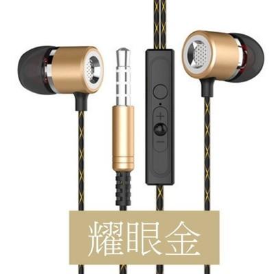 金屬腔立體聲重低音 可接電話 耳機麥克風(耀眼金) (5.4折)