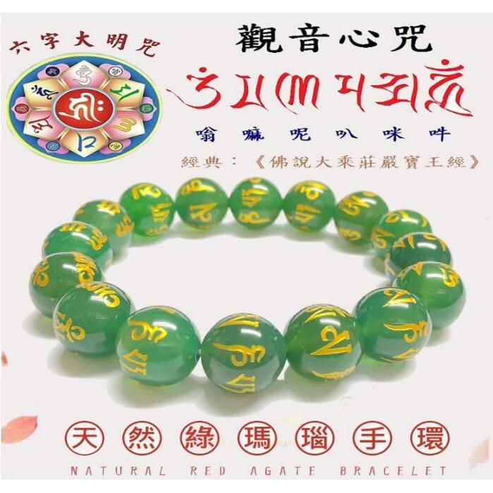 天然綠瑪瑙六字大明咒觀音心咒念珠手串手環(14mm珠)