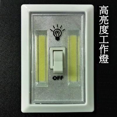 COB封裝高亮度磁鐵壁掛LED工作燈 露營燈 釣魚燈(方型) (4.3折)
