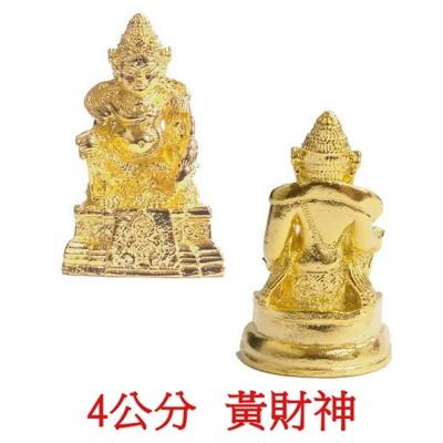 黃財神 4公分 佛像法像-金黃色 (7.7折)