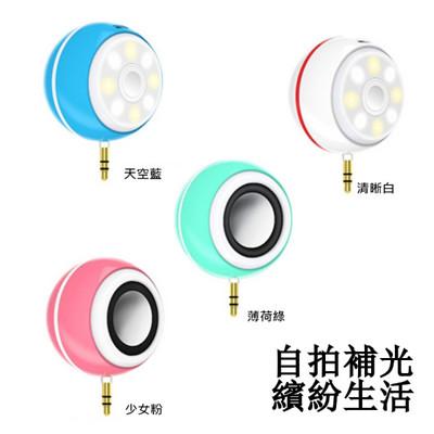 3.5mm攜帶補光燈喇叭自拍美顏喇叭 (5.5折)