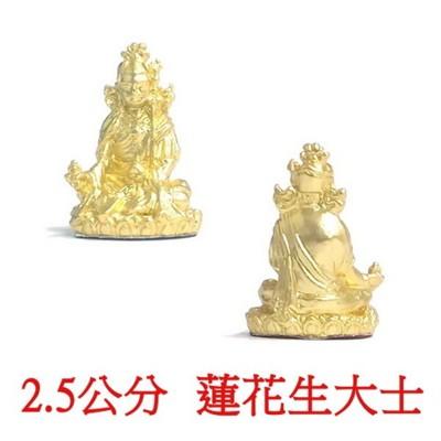 蓮師 蓮花生大士 2.5公分 佛像法像-金黃色 (6折)