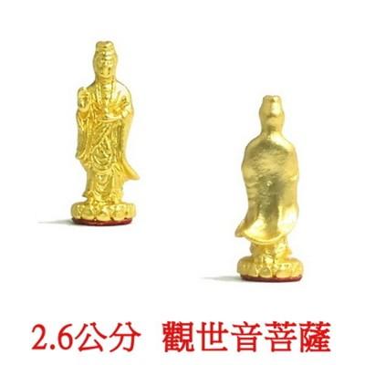觀世音菩薩 觀音菩薩 2.6公分 佛像法像-金黃色 (6折)