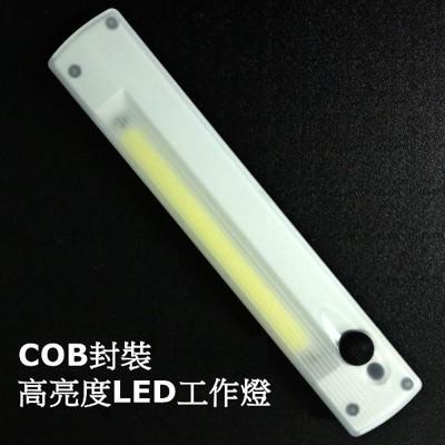 COB封裝高亮度磁鐵壁掛LED工作燈 露營燈 釣魚燈(長型) (3.9折)