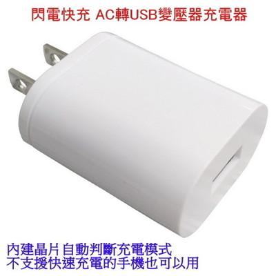 插頭轉USB充電器 變壓器 閃電快充 支援QC3.0 iPhone也能用 (4.8折)