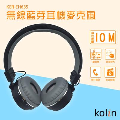 歌林 Kolin KER-EH635 無線藍牙耳機麥克風 藍牙 耳罩式 頭戴 (6.4折)