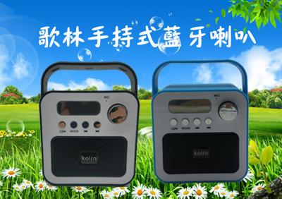 Kolin歌林 手持式行動 無線藍牙喇叭 FM廣播 AUX/USB播放 KEB-EH051 (6.8折)