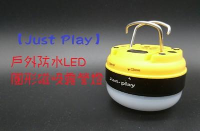 just-play 戶外多功能磁吸式防水LED露營燈/手電筒/工作燈 (5.1折)