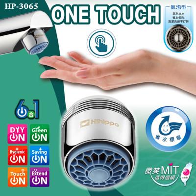 HP-3065 氣泡型OneTouch觸碰開關觸控式省水閥 6in1 MIT台灣製造 省水可達48% (5.8折)