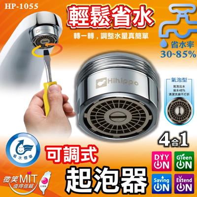 HP-1055 氣泡型可調式起泡器省水閥 6in1 MIT台灣製造 省水可達30~85% (5.9折)