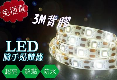 50cm 多功能3M防水隨手貼2835LED燈條 白光 暖光 30顆LED燈珠 隨貼隨用 免插電 (2折)