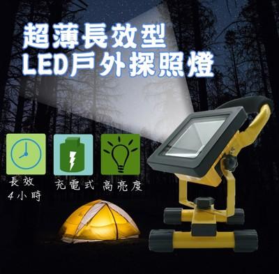 10W超薄長效型充電式LED高亮度探照燈 投光燈 戶外夜間使用 露營 救援 緊急照明 露營燈 釣魚燈 (4.3折)