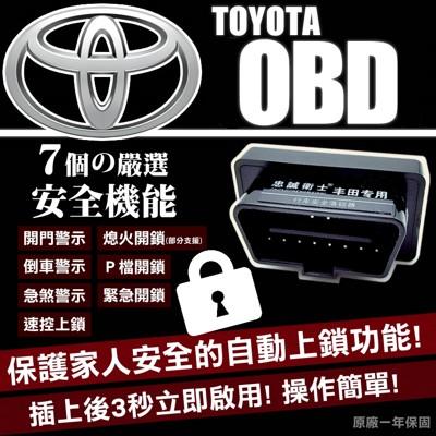TOYOTA 忠誠衛士落鎖器自動上鎖 豐田OBD2免接線 速控器 RAV4 Previa (4.3折)