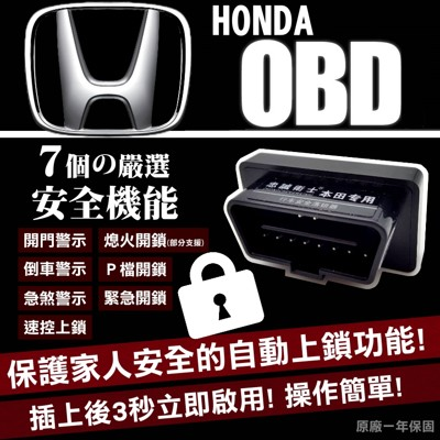 HONDA 忠誠衛士落鎖器自動上鎖 本田OBD2免接線 速控器 CRV civic Odyssey (4.3折)