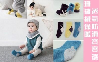 珊瑚絨防滑透氣保暖寶寶襪 (1折)