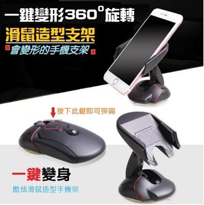 一鍵變形360度旋轉滑鼠造型手機架 (2.1折)