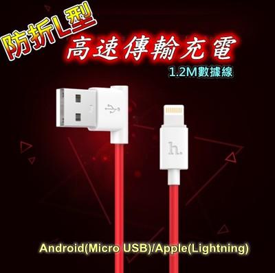 防折L型高速傳輸充電1.2M數據線 (1.2折)