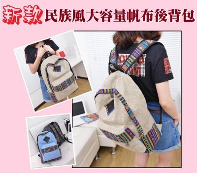 新款民族風大容量帆布後背包 (1.8折)