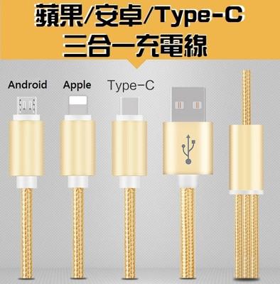 APPLE Lightning/Micro USB/TYPE-C三合一編織充電線 (1.7折)