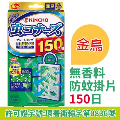 【日本金鳥 KINCHO】無香料無臭防蚊掛片 150日 (8.4折)